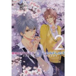 BROTHERS CONFLICT 2nd SEASON 2 [シルフコミックス S−27−11]