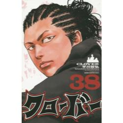 クローバー 38 [SHONEN CHAMPION COMICS]