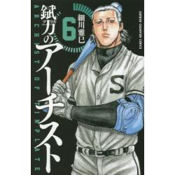 錻力のアーチスト 6 [SHONEN CHAMPION COMICS]