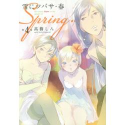 雪にツバサ・春 Girl meets Esper in the season of spring. 第4巻 [ヤンマガKC 2541]