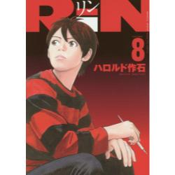 RiN volume8 [講談社コミックスデラックス KCDX3702 monthly shonen magazine comics]