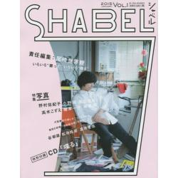 SHABEL VOL.1(2015JANUARY) [M−ON!ANNEX]