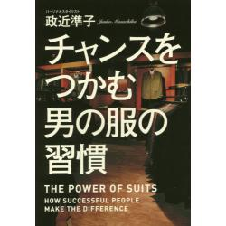 チャンスをつかむ男の服の習慣 THE POWER OF SUITS HOW SUCCESSFUL PEOPLE MAKE THE DIFFERENCE