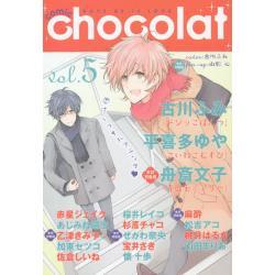 comic chocolat BOYS BE IN LOVE vol.5