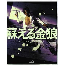 蘇える金狼 4K Scanning Blu-ray 【BD】