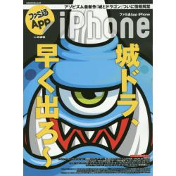ファミ通App iPhone NO.020 [enterbrain mook]