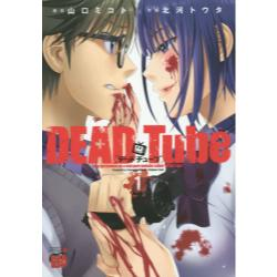 "DEAD Tube They get hooked on a real gore website called ""DEAD Tube"". 1 [チャンピオンREDコミックス]"