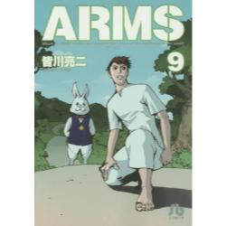 ARMS 9 [小学館文庫 みD−17]