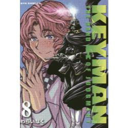KEYMAN THE HAND OF 8 [RYU COMICS]