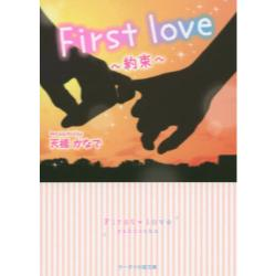 First love 約束 [ケータイ小説文庫 Bあ7−1 野いちご]