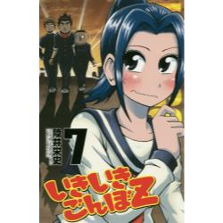 いきいきごんぼZ 7 [SHONEN CHAMPION COMICS]