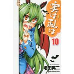実は私は 10 [SHONEN CHAMPION COMICS]