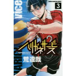 ハリガネサービス 3 [SHONEN CHAMPION COMICS]