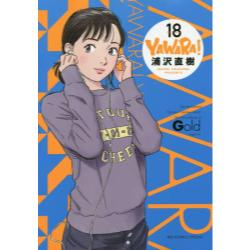 YAWARA! 18 [BIG COMICS SPECIAL]