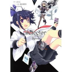 selector infectedW 1 [ビッグガンガンコミックス]