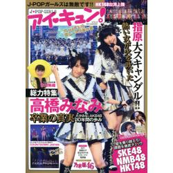 アイ・キュン! J・POP GIRLS VOL.8 [DIA Collection]