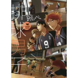 排球男子−KARASUNO− KARASUNO ALL−STAR ANTHOLOGY [K−Book Selection]