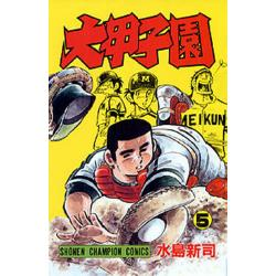 大甲子園 5 [SHONEN CHAMPION COMICS]