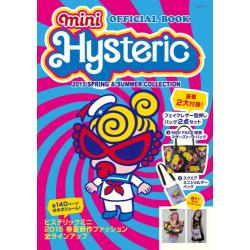 HYSTERIC MINI 2015 SPRING & SUMMER COLLECTION [角川SSCムック]