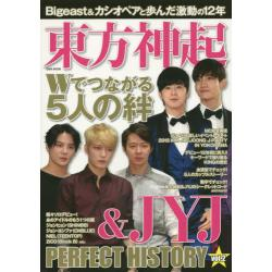東方神起&JYJ PERFECT HISTORY vol.2 [EIWA MOOK]