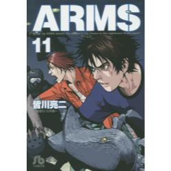 ARMS 11 [小学館文庫 みD−19]