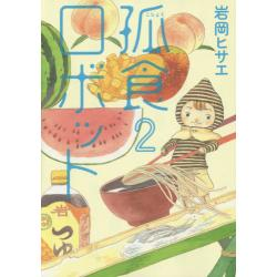 孤食ロボット 2 [YOUNG JUMP COMICS Cookie]