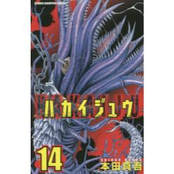 ハカイジュウ 14 [SHONEN CHAMPION COMICS]