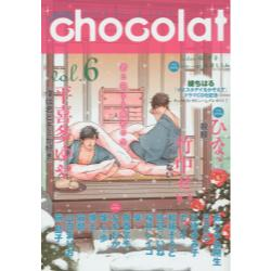 comic chocolat BOYS BE IN LOVE vol.6