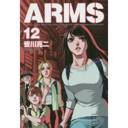 ARMS 12 [小学館文庫 みD−20]