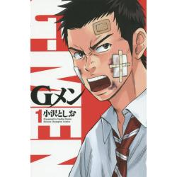 Gメン 1 [SHONEN CHAMPION COMICS]