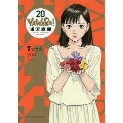 YAWARA! 20 [BIG COMICS SPECIAL]