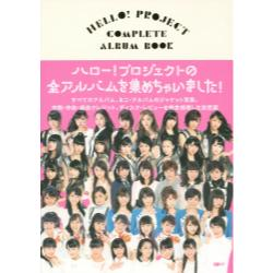 HELLO!PROJECT COMPLETE ALBUM BOOK [CDジャーナルムック]