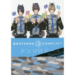 BROTHERS CONFLICTアンソロジーBeloved Blue [シルフコミックス S−27−24]