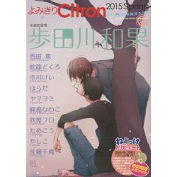 よみきりCitron 2015Spring [CITRON ANTHOLOGY]