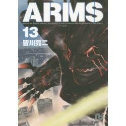 ARMS 13 [小学館文庫 みD−21]