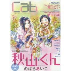 cab Original Boyslove Anthology vol.37
