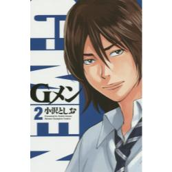 Gメン 2 [SHONEN CHAMPION COMICS]