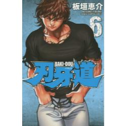 刃牙道 6 [SHONEN CHAMPION COMICS]