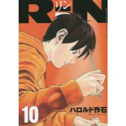 RiN volume10 [講談社コミックスデラックス KCDX3808 monthly shonen magazine comics]