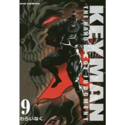 KEYMAN THE HAND OF 9 [RYU COMICS]