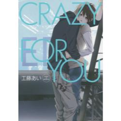 CRAZY FOR YOU [MGC uvu SERIES]