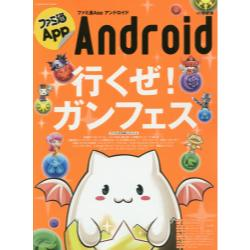 ファミ通App Android NO.023 [enterbrain mook]