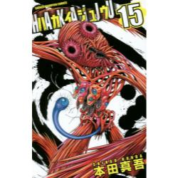 ハカイジュウ 15 [SHONEN CHAMPION COMICS]