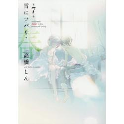 雪にツバサ・春 Girl meets Esper in the season of spring. 第7巻 [ヤンマガKC 2628]