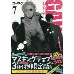 限定版 GANGSTA. 7 [BUNCH COMICS]