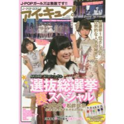 アイ・キュン! J・POP GIRLS VOL.9 [DIA Collection]