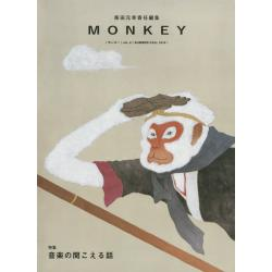 MONKEY vol.6(2015SUMMER/FALL)
