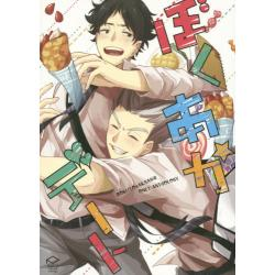 ぼくあかデート BOKUTO × AKAASHI ONLY ANTHOLOGY [PIPIOコミックスAnthology 29]