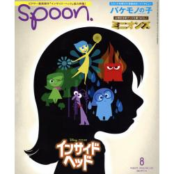 SPOON.(スプーン)2015年8月号 [隔月刊誌]