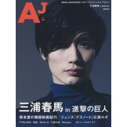 AJ Vol08(2015July) [ぴあMOOK]